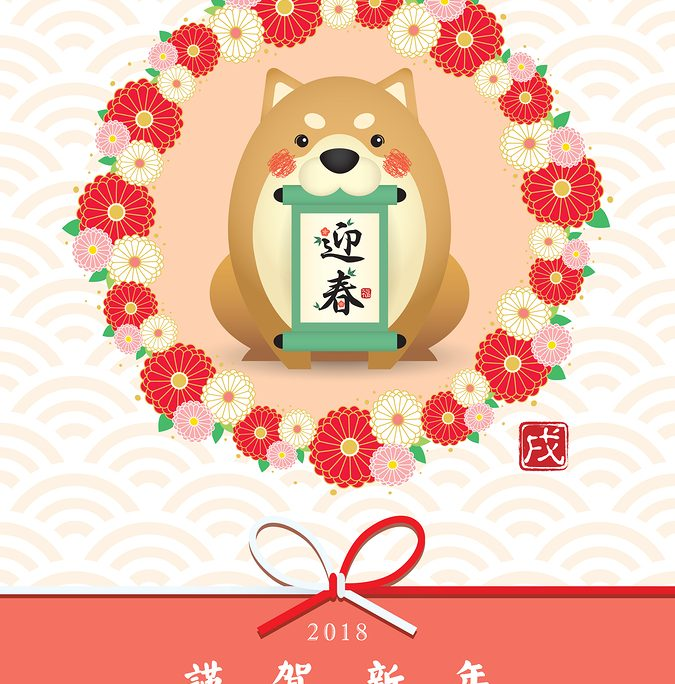 Japanese children's New Year greeting card 2018 Year of the Dog
